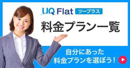 UQ WiMAXのUQ Flatツープラスの料金プラン一覧