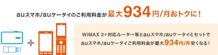 WiMAXとauスマートフォンを同時に利用で毎月の携帯料金を最大934円割引