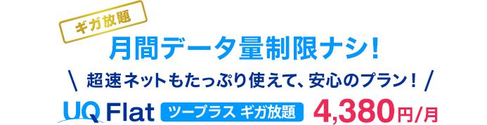 WiMAXのギガ放題なら速度制限なしの月額4,380円で使い放題